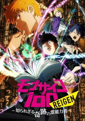 AnimeJapan : Mob Reigen Event