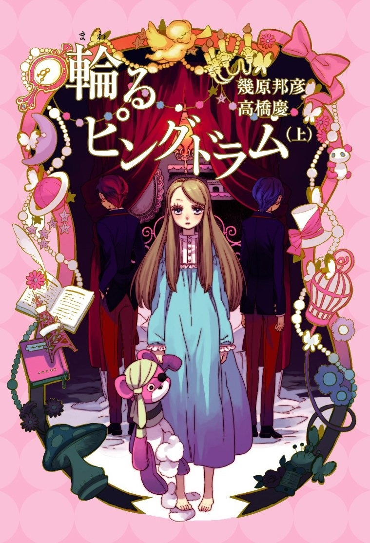 Mawaru Penguindrum japan cover